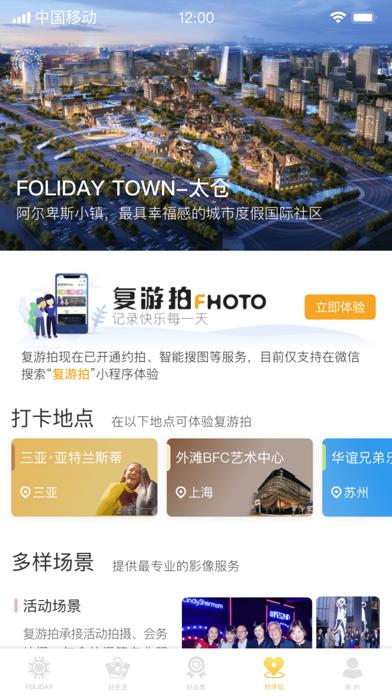 FOLIDAY-Fosun Tourism Group screenshot four