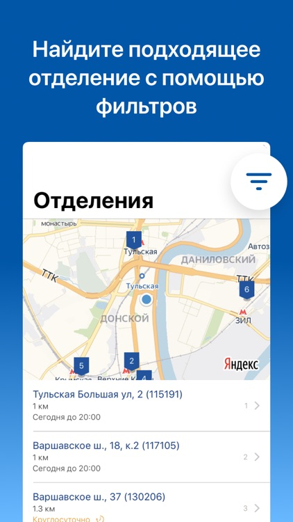 Почта России screenshot-6