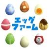 エッグファーム -どこまでもくっつくタマゴのゲーム - iPhoneアプリ