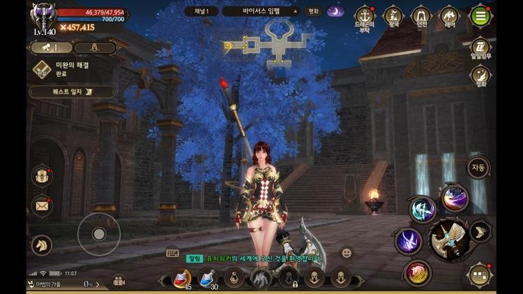 드래곤라자2 with BORA screenshot-5