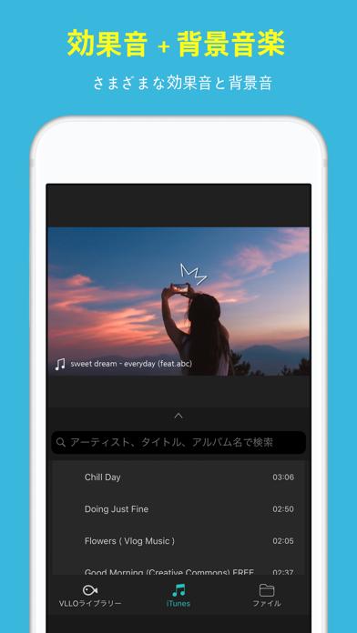 VLLO ブロ - 簡単に動画編集できるVLOGアプリ ScreenShot3
