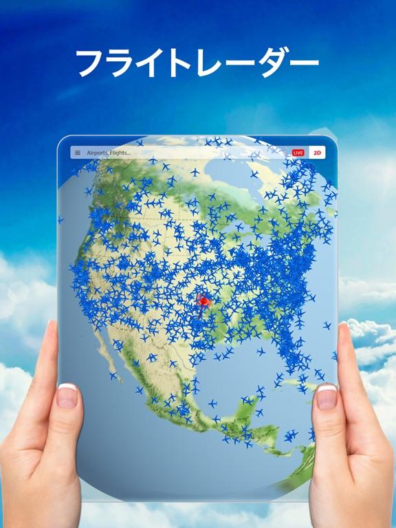 フライトレーダー24(Flight Live), 天気情報のおすすめ画像1