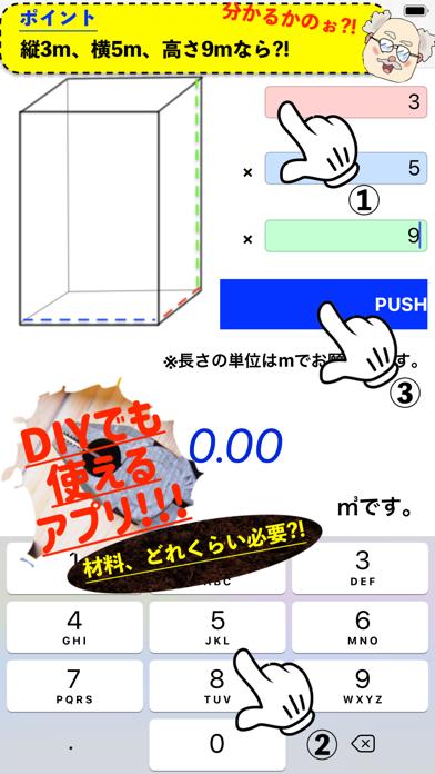 体積計算アプリ~Volume calculator~のおすすめ画像3
