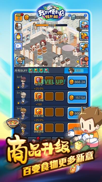 我的便利店-挂机经营世界店铺养成 screenshot-4