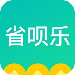 省呗乐—资金到账快之短期出借平台