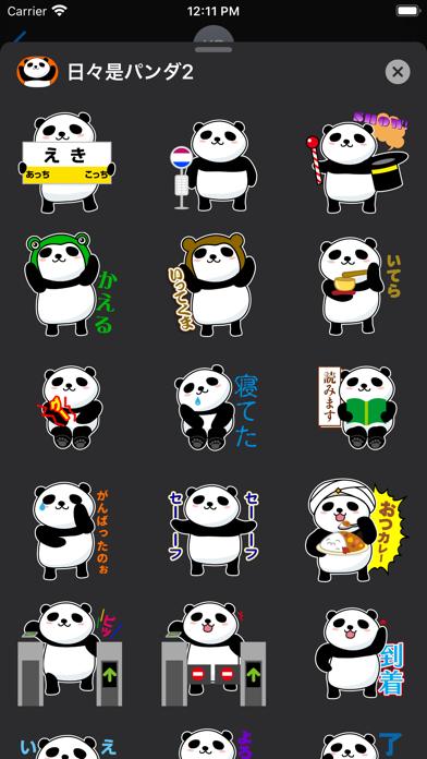 日々是パンダ2のスクリーンショット1