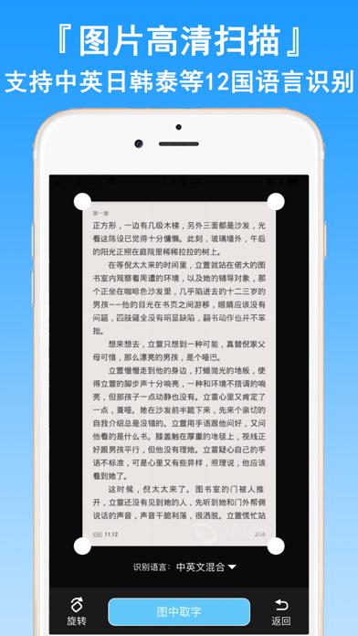 扫描翻译官-拍照翻译语音识别软件のおすすめ画像4