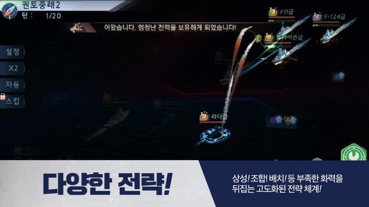 해전M screenshot-4