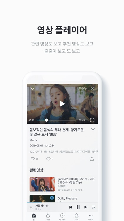 지니 뮤직 - genie screenshot-2