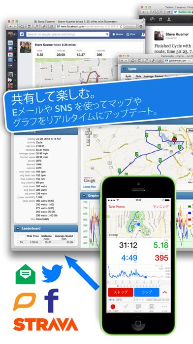 Runmeter GPSランニング、ジョギング、サイクリング ScreenShot3