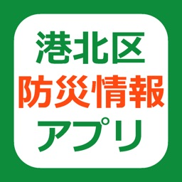 港北区防災情報アプリ