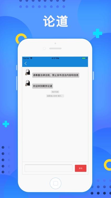 金鑫期货平台 screenshot-4