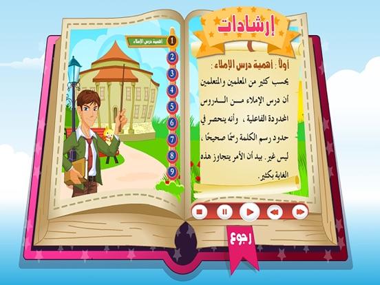 قواعد الإملاء العربي screenshot 9