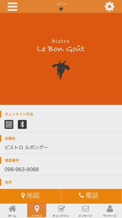 ルボングー公式アプリ screenshot-3