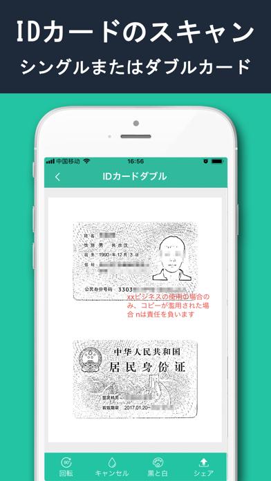 全能スキャナー-スキャンアプリ & スキャナー PDFのスクリーンショット5