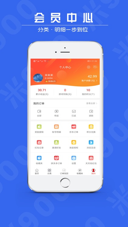 米900-领优惠券省钱快报 screenshot-3