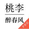 桃李醉春风简谱专辑(专业版)