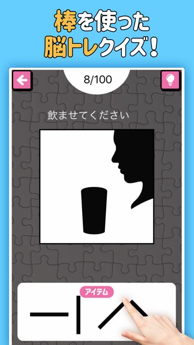 答えて!指IPPON - 脳トレパズルゲームのおすすめ画像1