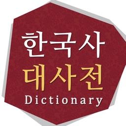 한국사대사전