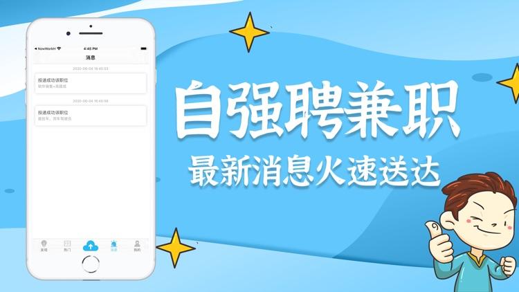 自强聘兼职-帮你找靠谱好岗位app screenshot-5