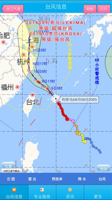台风路径のおすすめ画像1