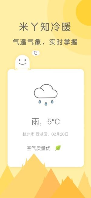 天气预报-天气预报-精准预报15日天气预报 Screenshot