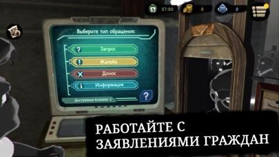 Скриншот №4 к Beholder 2