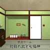 daichi simada - 脱出ゲーム 初日の出と七福神 アートワーク