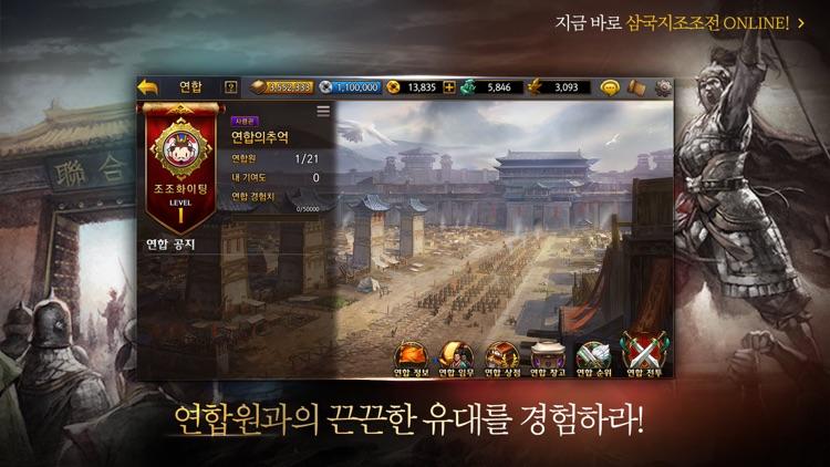 삼국지 조조전 Online screenshot-4