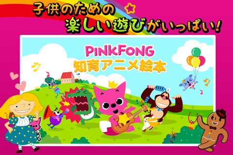 PINKFONG!知育アニメ絵本 - náhled