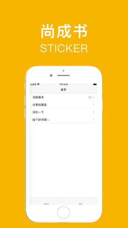 尚成书-book sticker screenshot-3