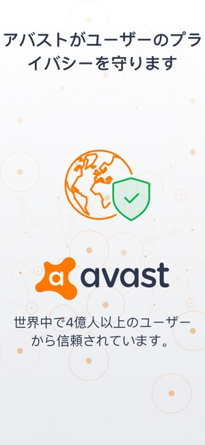 VPNセキュアライン:アバストの高速&匿名のVPN Screenshot