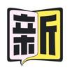 新概念英语全四册NCE每日英语听力入门 - iPhoneアプリ