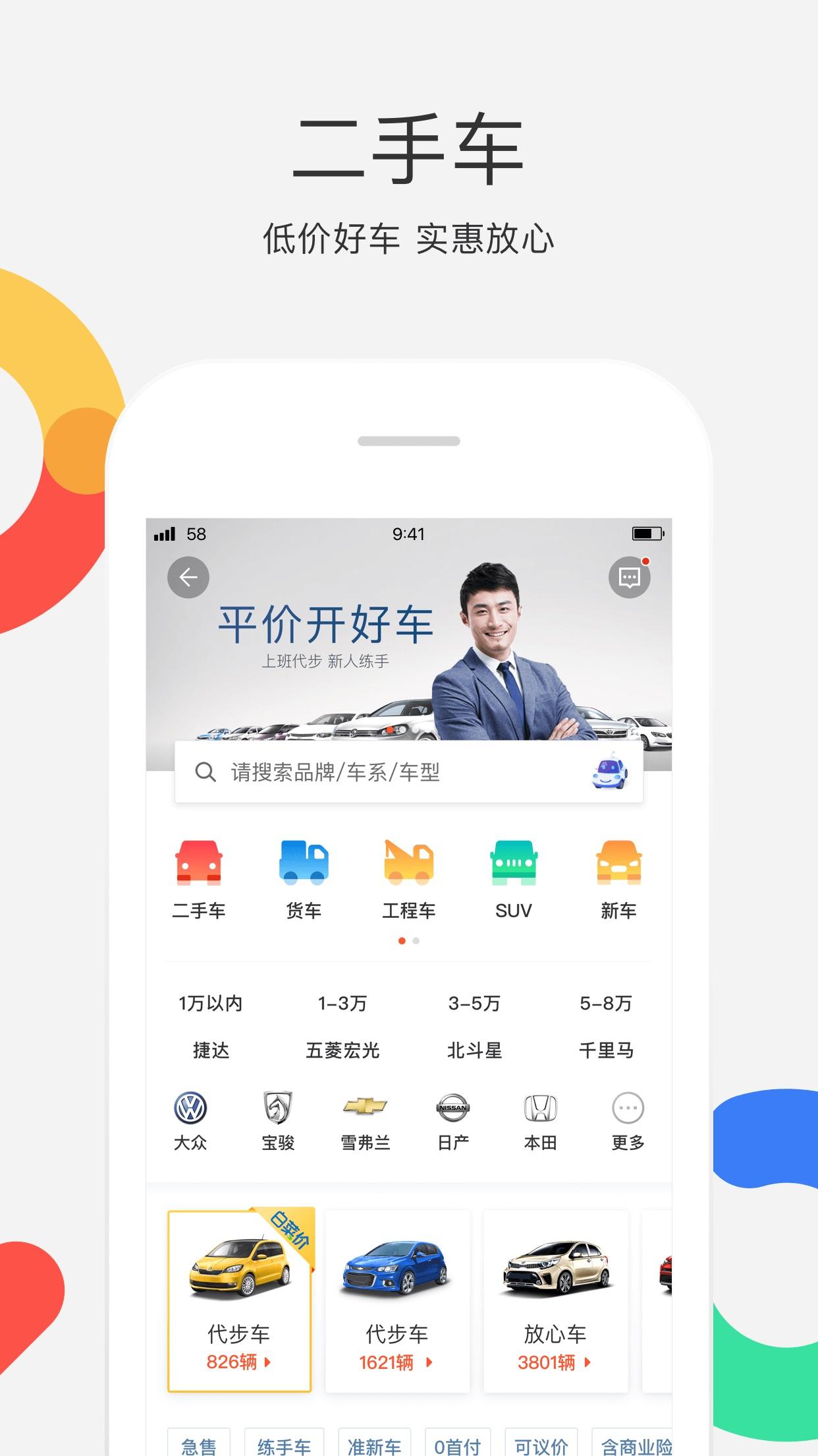 58同城-找工作招聘兼职二手房 Screenshot