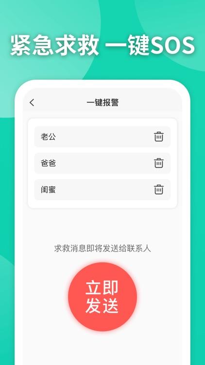知位-精准定位情侣家人的位置追踪器 screenshot-3
