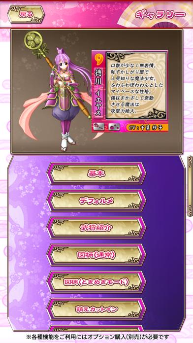 [初代]CR戦国乙女 screenshot1