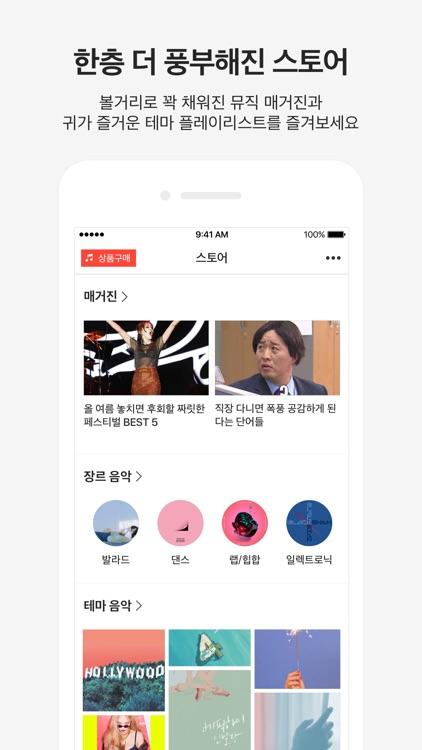 카카오뮤직 KakaoMusic screenshot-4