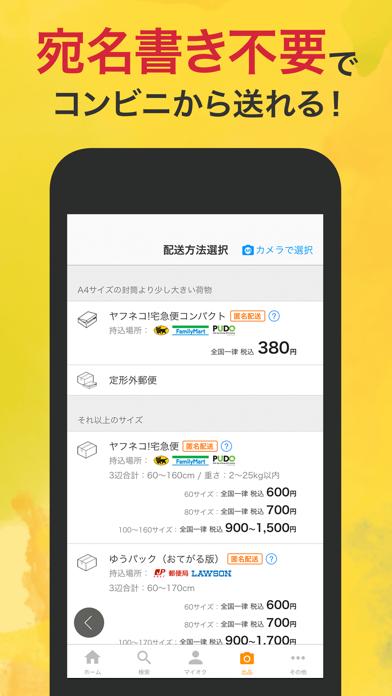 ダウンロード ヤフオク! -PC用