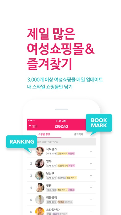다운로드 지그재그 - 여성쇼핑몰 모음 Android 용