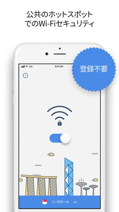 #VPN - Wi-Fiセキュリティ screenshot1