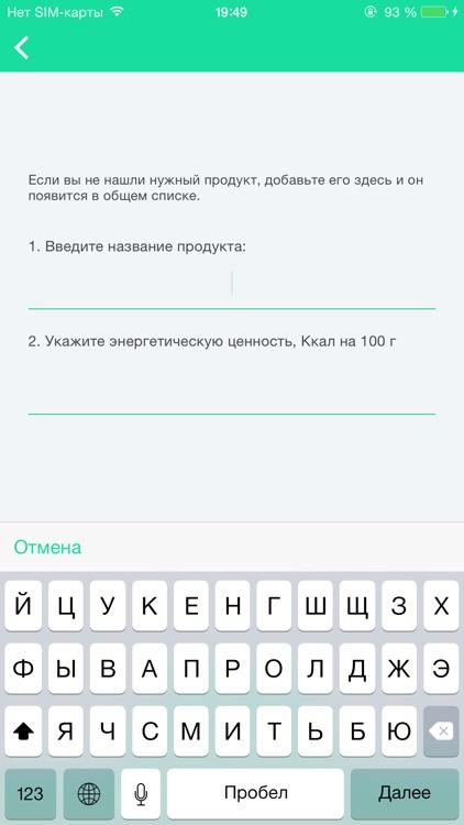 Калории в детском питании screenshot-3