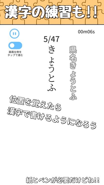 日本地名パズル-都道府県と県庁所在地と市区町村 screenshot-5