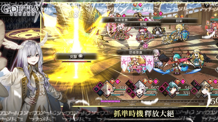 命運的反抗者 screenshot-3