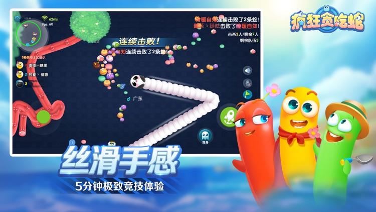 疯狂贪吃蛇-腾讯首款轻电竞手游 screenshot-4
