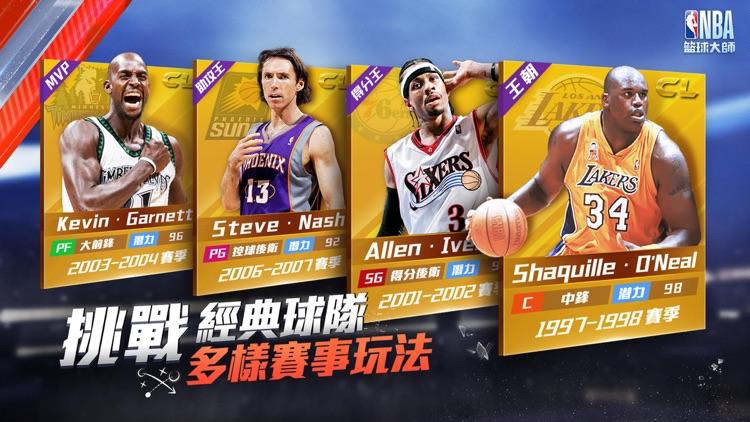NBA籃球大师 screenshot-5