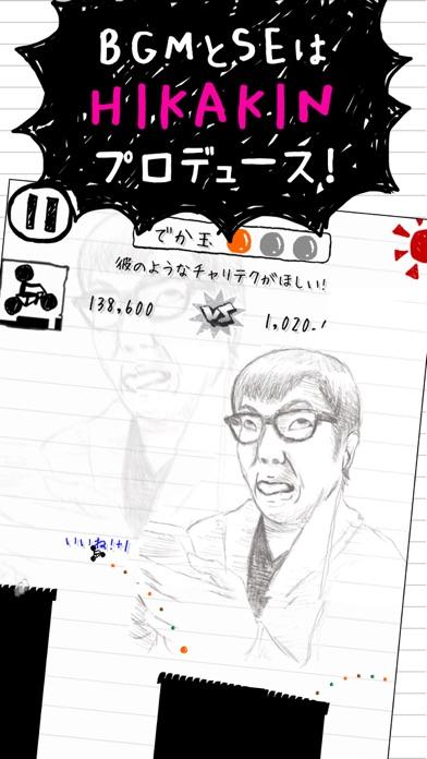チャリ走3rd Race ScreenShot1