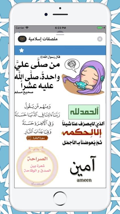ملصقات إسلامية screenshot-5