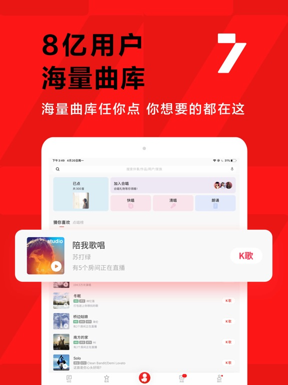 https://is3-ssl.mzstatic.com/image/thumb/Purple123/v4/fe/13/00/fe130020-c2e2-ed31-b79d-f35b09e8c1b4/20200423212242-com.tencent.QQKSong-zh-Hans-iOS-iPad-Pro-screenshot_2.jpg/576x768bb.jpg