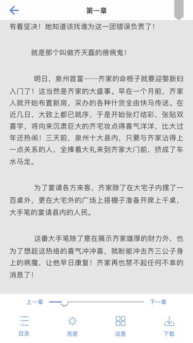 席绢作品精选—穿越言情小说全本离线阅读 screenshot 3