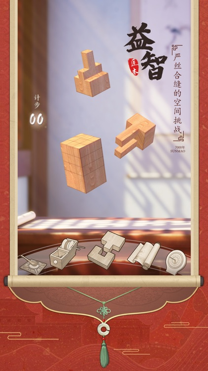 匠木 screenshot-2